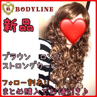 ボディライン(BODYLINE)の新品 ボディーライン ロング ストロングカール ブラウン 茶色 ウィッグ かつら(ロングカール)
