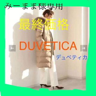 DUVETICA - 全取外し/ウエスト調節可★レア裏地Deneb38M  &【FOXEY風】夏帽子
