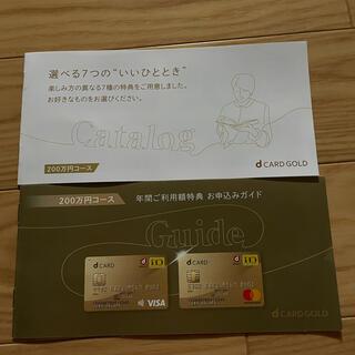 エヌティティドコモ(NTTdocomo)のドコモ docomo dカードGOLD 22000円分 年間ご利用額特典 (その他)