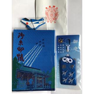 オリンピック記念 ブルーインパルス 御朱印帳  御守り 五輪 航空自衛隊(印刷物)