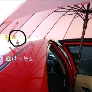 handmade 傘ぴったん①(外出用品)