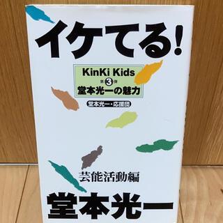 キンキキッズ(KinKi Kids)のイケてる!堂本光一 芸能活動編(アート/エンタメ)