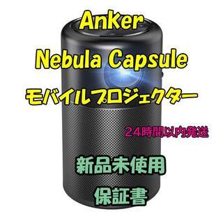 Anker アンカー Nebula Capsule モバイルプロジェクター(プロジェクター)