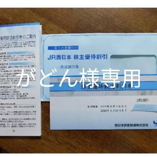 ジェイアール(JR)のJR西日本 株主優待券(2枚)(その他)