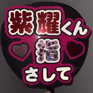平野紫耀❤︎反射シート使用❤︎ファンサ文字❤︎うちわ文字❤︎既製品♥団扇文字(アイドルグッズ)