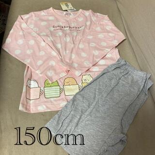 サンエックス(サンエックス)の新品未使用 すみっこぐらし 薄手長袖パジャマ 150cm(パジャマ)