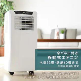 山善 - 山善移動式エアコンスポットクーラー(YEC-K22)窓用パネル付 付属品全てあり