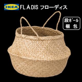 IKEA - 【1個】イケア IKEA FLADIS フローディス バスケット カゴ
