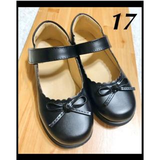 ニシマツヤ(西松屋)のフォーマルシューズ 女の子 フォーマル靴 キッズ 17cm 黒色(フォーマルシューズ)
