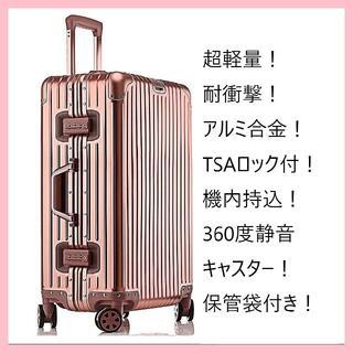 【超軽量&静音設計☆】アルミフレーム  キャリーケース☆ ピンク(旅行用品)