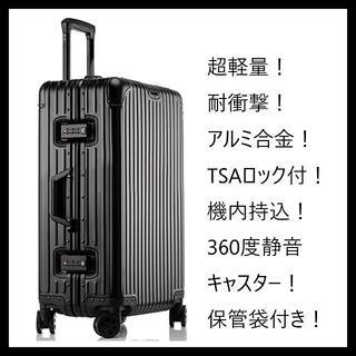 【超軽量&静音設計☆】アルミフレーム  キャリーケース☆ ブラック(旅行用品)