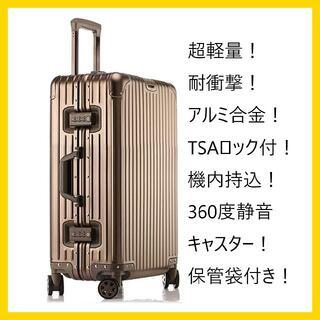【超軽量&静音設計☆】アルミフレーム  キャリーケース☆ ゴールド(旅行用品)