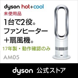ダイソン(Dyson)の【未使用品】Dyson hot + cool AM05ws 17年製 国内正規品(扇風機)