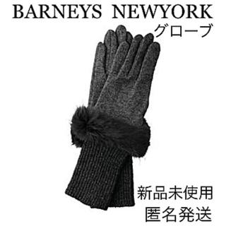 バーニーズニューヨーク(BARNEYS NEW YORK)の【新品未使用】バーニーズ ニューヨーク ニット グローブ グレー 手袋 ロング(手袋)