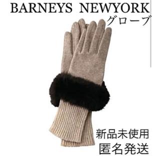 バーニーズニューヨーク(BARNEYS NEW YORK)の【新品未使用】バーニーズ ニューヨーク ニット グローブ ベージュ 手袋 ロング(手袋)