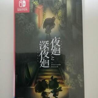 ニンテンドースイッチ(Nintendo Switch)の夜廻と深夜廻 for Nintendo Switch Switch(家庭用ゲームソフト)