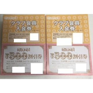ラウンドワン 株主優待券 5000円分 クラブ会員入会券×2枚(ボウリング場)
