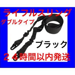 ライフルスリングダブルポイントサバイバルゲームブラック黒最安新品タクティカル(カスタムパーツ)