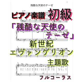 ピアノ楽譜 初級 「残酷な天使のテーゼ」新世紀エヴァンゲリオン主題歌フルコーラス(ポピュラー)