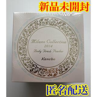 カネボウ(Kanebo)の【新品】カネボウ ボディフレッシュパウダー  ミラノコレクション2014(ボディパウダー)