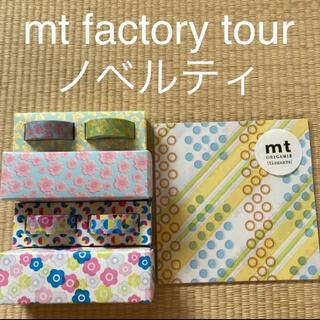 エムティー(mt)の⭐︎mt factory tour⭐︎ノベルティーのマスキングテープ +折り紙(ノベルティグッズ)