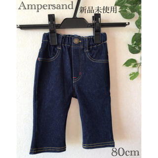 アンパサンド(ampersand)の⭐︎新品未使用⭐︎Ampersand デニムパンツ 80cm(パンツ)
