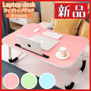 デスク テーブル ローテーブル ミニテーブル フラットテーブル パソコンテーブル(ローテーブル)