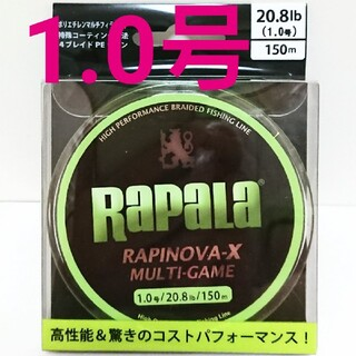 No.333【新品】PEライン 1号 150m ラピノヴァX マルチゲーム(釣り糸/ライン)