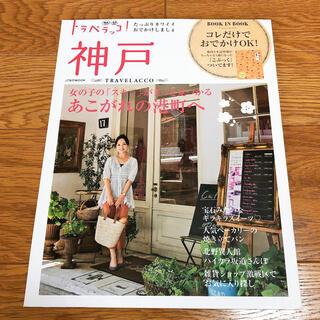 トラベラッコ 神戸(地図/旅行ガイド)