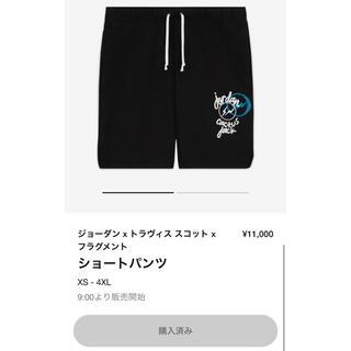 ナイキ(NIKE)のtravis scott Fragment shorts black(ショートパンツ)
