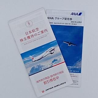 エーエヌエー(ゼンニッポンクウユ)(ANA(全日本空輸))の最新  株主割引き券  JAL1冊  ANA1冊(宿泊券)