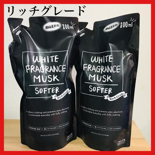 ホワイトムスク洗剤リッチグレード柔軟剤 2袋(洗剤/柔軟剤)
