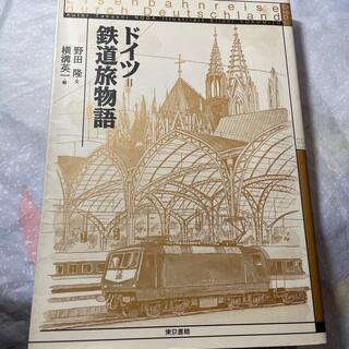 トウキョウショセキ(東京書籍)のドイツ=鉄道旅物語(文学/小説)
