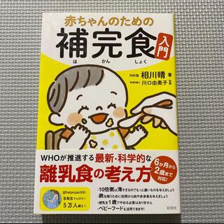 赤ちゃんのための補完食入門/相川晴/川口由美子(結婚/出産/子育て)