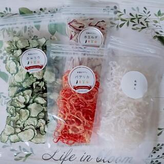 国産乾燥野菜 (マリネ サラダ用) おまとめセット(野菜)