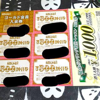 ラウンドワン 株主優待 7500円分(ボウリング場)