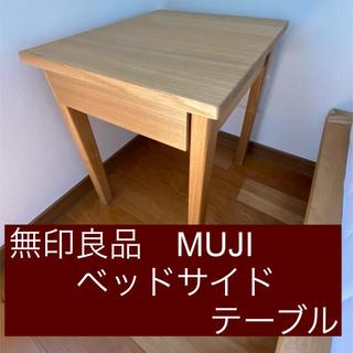 ムジルシリョウヒン(MUJI (無印良品))のMUJI★無印良品 タモ材 ベッドサイドテーブル(コーヒーテーブル/サイドテーブル)