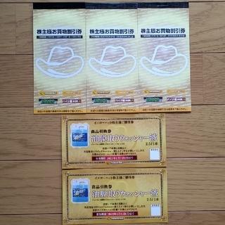 イエローハット 株主優待券 6900円分  ※今月迄の価格です(その他)