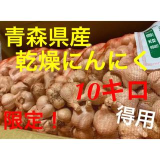 数量限定! 青森県産 乾燥にんにく 10kg SSサイズ 福地ホワイト六片(野菜)