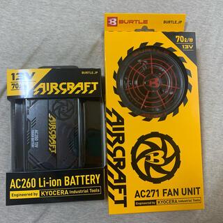 バートル(BURTLE)のバートル エアークラフトファン バッテリー AC260  AC271(その他)
