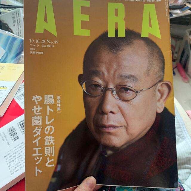 AERA (アエラ) 2019年 10/28号 King & Prince エンタメ/ホビーの雑誌(ニュース/総合)の商品写真