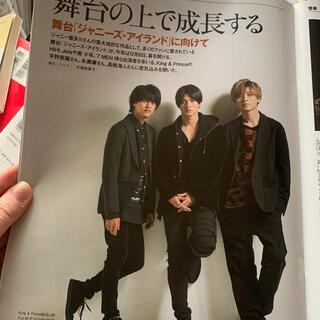 AERA (アエラ) 2019年 10/28号 King & Prince(ニュース/総合)