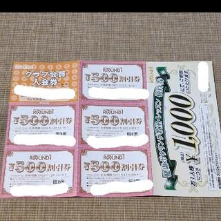 ラウンドワン 株主優待2,500円分 クラブ会員入会権1枚 レッスン券1枚(ボウリング場)