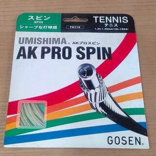 GOSEN - GOSEN UMISHIMA AK PRO SPIN テニス ガット ストリング