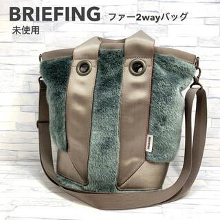 ブリーフィング(BRIEFING)の未使用 ブリーフィング briefing ファー 2wayバッグ(トートバッグ)
