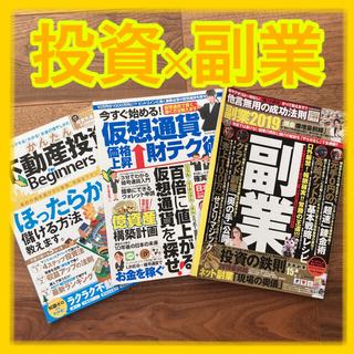 書き込みなし!副業 投資お金のあれこれ10万円から始める投資法(ビジネス/経済)