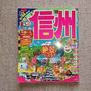 旺文社 - 信州 付録:電子書籍付き無料アプリ '18