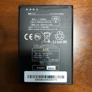 ファーウェイ(HUAWEI)の純正 ワイモバイル 502HW バッテリー(バッテリー/充電器)
