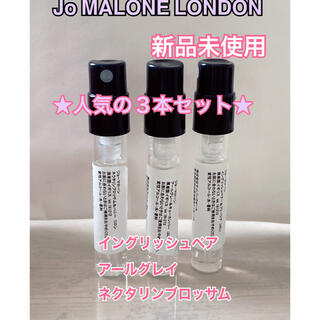 ジョーマローン(Jo Malone)の【人気】JO MALONE ジョーマローン 香水 1.5ml 3本(香水(女性用))