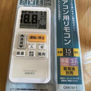 オームデンキ(オーム電機)の新品未開封 エアコン用リモコン OAR-N11(エアコン)